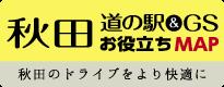 秋田道の駅&GSマップ