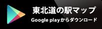 東北道の駅マップ android版